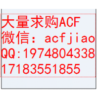 现回收ACF 大量回收ACF 求购ACF