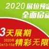 2020中国广州国际五金展览会-在线报名