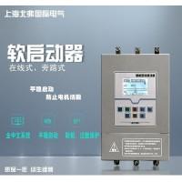 水泵智能软启动器 软起软停且具有过载缺相等保护功能