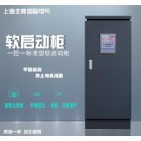 上海北弗智能数字化消防软启动控制柜 有过载空载缺相等保护功能