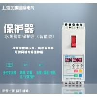 水泵电机电动机智能保护器保护开关
