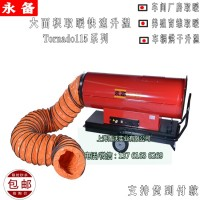 大功率烘干防潮燃油热风机 育雏升温加热器