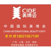 2021中国(广州)国际美博会CIBE