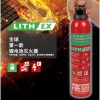 FM認證鋰電池滅火器