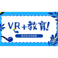 "VR防校园欺凌:让孩子""健康""成长"