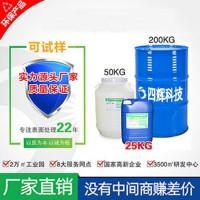 东莞四辉306表面处理工业清洗活化剂清洗工件