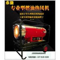 永备DHC40猪舍取暖器 高温可靠静音燃油热风机
