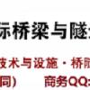 2021中国西部(成都)国际桥梁与隧道技术、工程设施与机械展览会