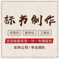 许昌审核标书代做投标文件代理公司