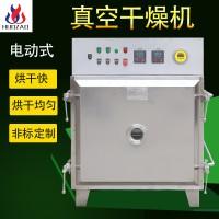 火燥定制,真空干燥机脉冲平板烘箱,破泡式中药浸膏用自动消泡