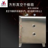 火燥供应电加热方型防爆真空干燥烘箱设备南京厂家