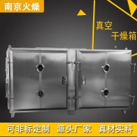 火燥机械提供小型脱泡脉动真空干燥机罗汉果烘干设备定制